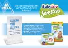 Μια κορυφαία βράβευση για την ελληνική πάνα Babylino! - Κεντρική Εικόνα