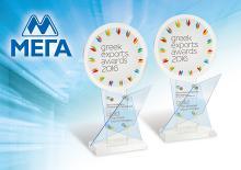 Τρεις φορές βραβευμένη η ΜΕΓΑ Α.Ε. στα «Greek Exports Awards» - Κεντρική Εικόνα