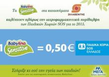 A double act of care by Babylino Sensitive ( program duration 7-21/01) - Κεντρική Εικόνα