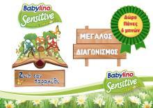 Ελληνικές πάνες Babylino Sensitive: Easter Event – Ζωή σαν παραμύθι - Κεντρική Εικόνα