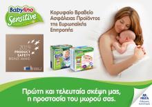 Babylino Sensitive: Κορυφαίο Bραβείο Aσφάλειας Προϊόντος της Ευρωπαϊκής Επιτροπής - Κεντρική Εικόνα
