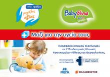 "MEGA Disposables S.A. offers medical equipment to 2 Pediatric Clinics in cooperation with Sklavenitis S.A. and the NGO ""PEDIATRIC TRAUMA CARE"". - Κεντρική Εικόνα"