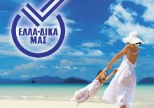 MEGA DISPOSABLES was certified with logo «ΕΛΛΑ-ΔΙΚΑ ΜΑΣ» - Κεντρική Εικόνα