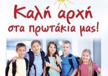 Προσφορά σχολικών ειδών για 400 παιδιά της Ά Δημοτικού της Ένωσης Πολυτέκνων Αθηνών - Κεντρική Εικόνα