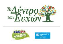 Babylino Sensitive cover fully and for a whole year (2015), the health care of all children of SOS Children's Villages! - Κεντρική Εικόνα