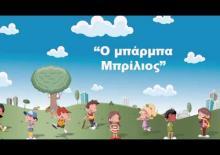 Ο Μπαρμπα Μπρίλιος - Video