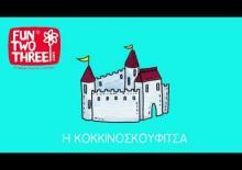 H Κοκκινοσκουφίτσα - Video