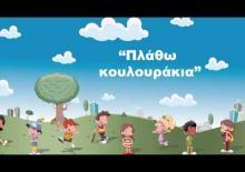 Πλάθω Κουλουράκια - Video