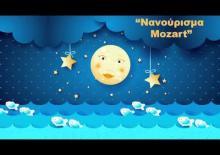Νανούρισμα Mozart - Video