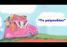 Το μαΪμουδάκι - Video
