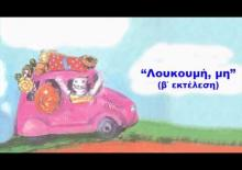 Λουκουμή, μη! β' εκτέλεση - Video