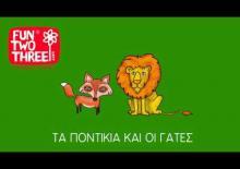 Τα ποντίκια και οι γάτες - Video