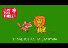Η αλεπού και τα σταφύλια - Video