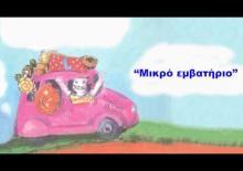 Μικρό εμβατήριο - Video