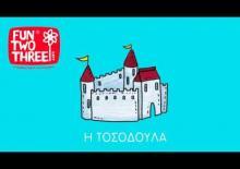 Η τοσοδούλα - Video