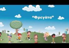 Φρεγάτα - Video