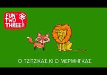 Ο τζίτζικας και ο μέρμηγκας - Video