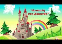 Ανατολή στη Ζάκυνθο - Video