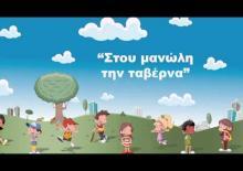 Στου Μανώλη τη ταβέρνα - Video