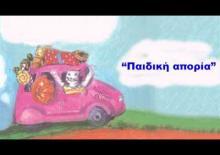 Παιδική απορία - Video