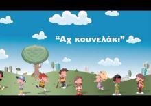 Αχ Κουνελάκι - Video