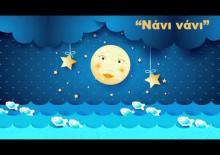 Νάνι Νάνι - Video