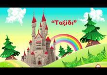 Ταξίδι - Video