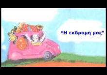 Η εκδρομή μας - Video