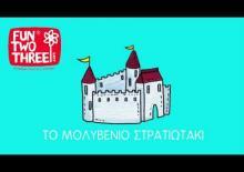 Το Μολυβένιο Στρατιωτάκι - Video