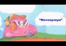 Νανούρισμα - Video