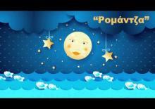 Ρομάντζα - Video