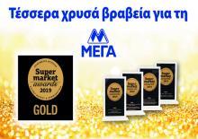 Τέσσερις χρυσές διακρίσεις για τη ΜΕΓΑ ΠΡΟΙΟΝΤΑ ΑΤΟΜΙΚΗΣ ΥΓΙΕΙΝΗΣ στα Super Market Awards 2019 - Κεντρική Εικόνα