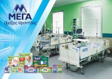 Δωρεά 20 νοσοκομειακών κλινών στις Μονάδες Εντατικής Θεραπείας Δημόσιων νοσοκομείων της χώρας για την αντιμετώπιση του κορωνοϊού - Κεντρική Εικόνα