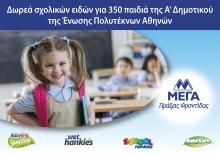 Προσφορά σχολικών ειδών σε 350 παιδιά της Α' Δημοτικού της Ένωσης Πολυτέκνων Αθηνών - Κεντρική Εικόνα