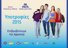 MEGA awarded with scholarships the best students - children from large families - Κεντρική Εικόνα