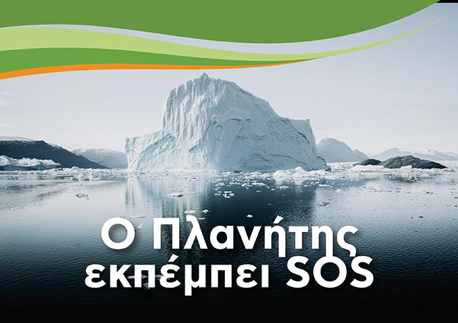O Πλανήτης εκπέμπει SOS - Κεντρική Εικόνα