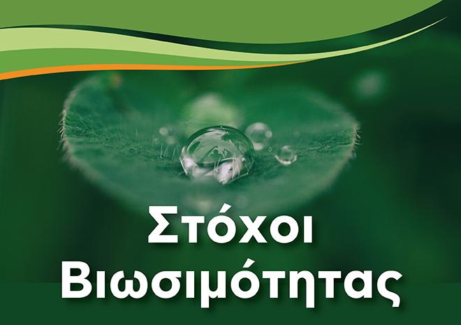 Στόχοι Βιωσιμότητας - Κεντρική Εικόνα