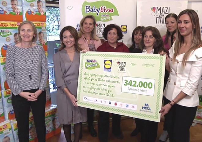 """«Babygive» from Babylino Sensitive. We offer from the bottom of our heart and we fully cover the need of the members of the Union """"Together for Children"""" in baby diapers for the year 2018. - Κεντρική Εικόνα"""