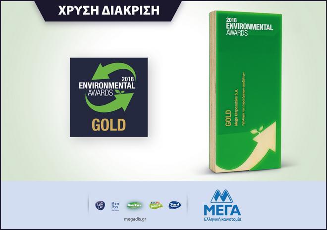 Χρυσή βράβευση για τη ΜΕΓΑ στα Environmental Awards 2018 - Κεντρική Εικόνα