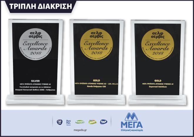 Τριπλή βράβευση για τη ΜΕΓΑ στα φετινά σελφ σέρβις Excellence Awards - Κεντρική Εικόνα